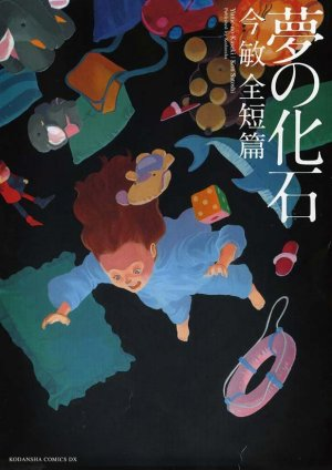 couverture, jaquette Fossiles de rêves   (Kodansha)
