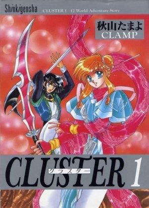 couverture, jaquette CLUSTER 1  (Shinkigensha) Manga