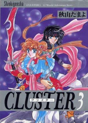 couverture, jaquette CLUSTER 3  (Shinkigensha) Manga