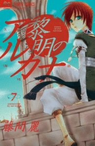 couverture, jaquette L'Arcane de l'Aube 7  (Shogakukan)