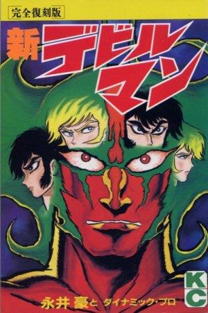 Shin devilman 1