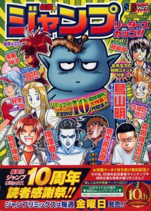 Densetsu no Jump leaders cup!! édition simple