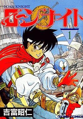 Loan Knight édition Japonaise