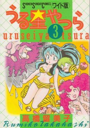 couverture, jaquette Lamu - Urusei Yatsura 3 Wideban (Shogakukan) Manga