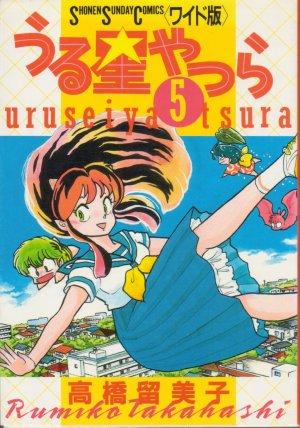 couverture, jaquette Lamu - Urusei Yatsura 5 Wideban (Shogakukan)