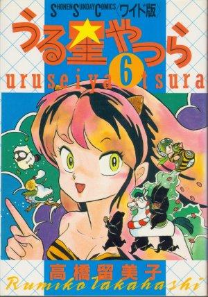 couverture, jaquette Lamu - Urusei Yatsura 6 Wideban (Shogakukan) Manga