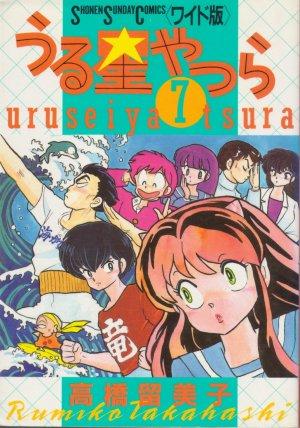 couverture, jaquette Lamu - Urusei Yatsura 7 Wideban (Shogakukan)