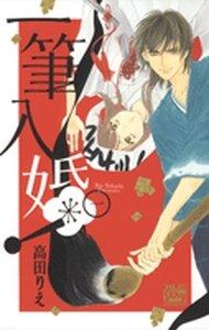 Ippitsu Nyu~kon! édition Japonaise