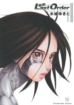 Gunnm Last Order édition Nouvelle Edition Japonaise