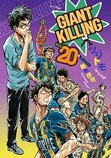 Giant Killing # 20