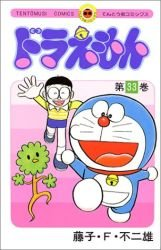 Doraemon 33