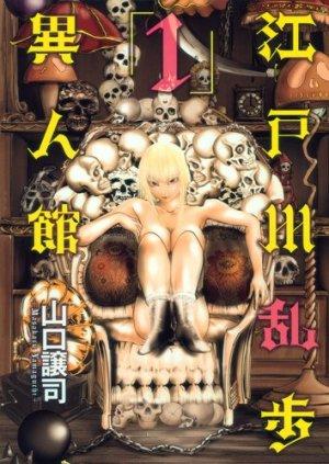 Edogawa Ranpo ijinkan édition Japonaise