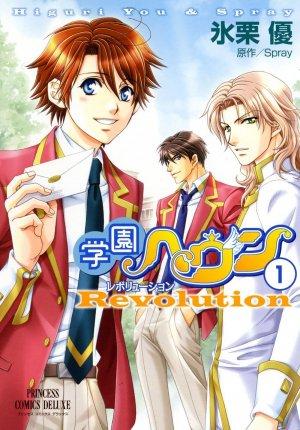 Gakuen Heaven Revolution édition simple