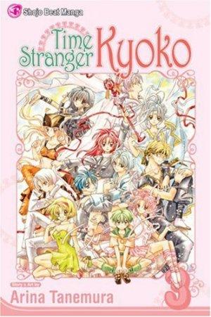 Time Stranger Kyoko édition Américaine