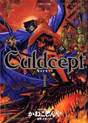 Culdcept édition simple