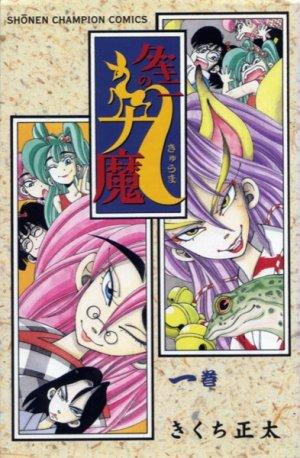 Dakini no Kyuuma édition Japonaise
