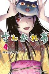 couverture, jaquette Sankarea - Adorable Zombie 4  (Kodansha) Manga