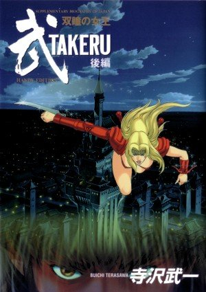 couverture, jaquette Takeru 2  (Shueisha)