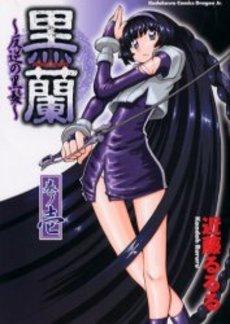 Kokuran - Hangyaku no Kurokami édition Japonaise