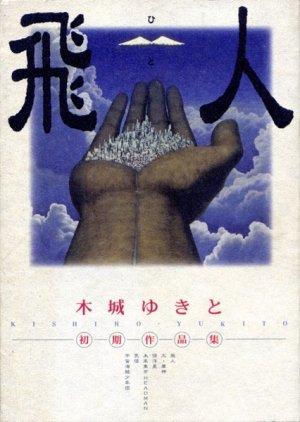 Hito édition Japonaise
