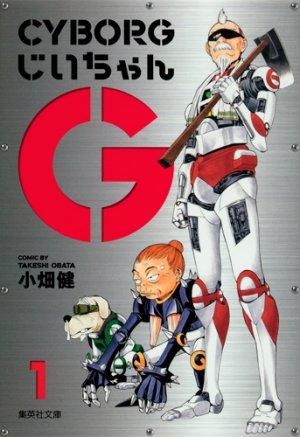 Cyborg Jii-chan G édition Bunko