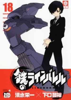 couverture, jaquette Kurogane no Linebarrels 18  (Akita shoten)