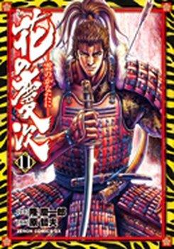 Keiji # 11