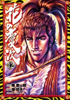 Keiji # 12