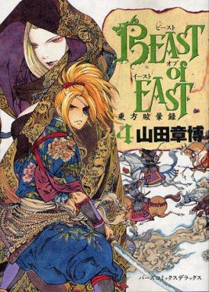 couverture, jaquette Beast of East 4  (Gentosha) Manga