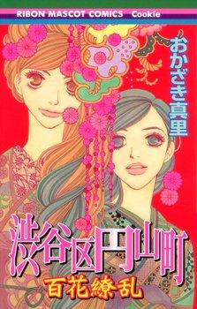 couverture, jaquette Shibuya Love Hotel 4  (Shueisha)