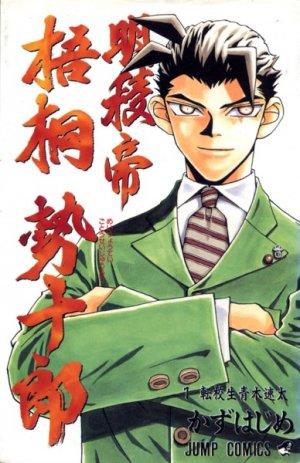 couverture, jaquette Meiryoutei Gotou Seijuurou 1  (Shueisha) Manga