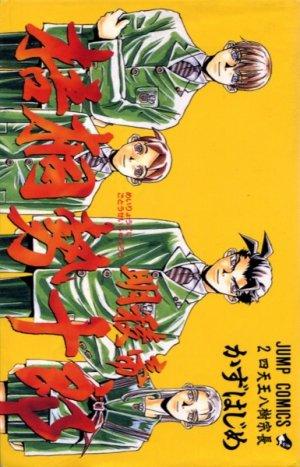 couverture, jaquette Meiryoutei Gotou Seijuurou 2  (Shueisha) Manga