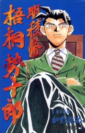 couverture, jaquette Meiryoutei Gotou Seijuurou 3  (Shueisha) Manga