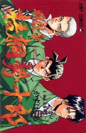 couverture, jaquette Meiryoutei Gotou Seijuurou 4  (Shueisha)