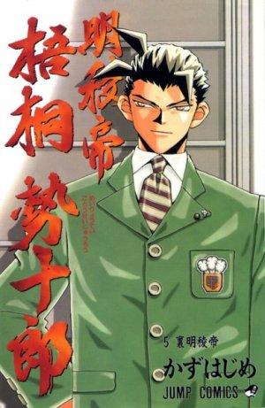 couverture, jaquette Meiryoutei Gotou Seijuurou 5  (Shueisha) Manga