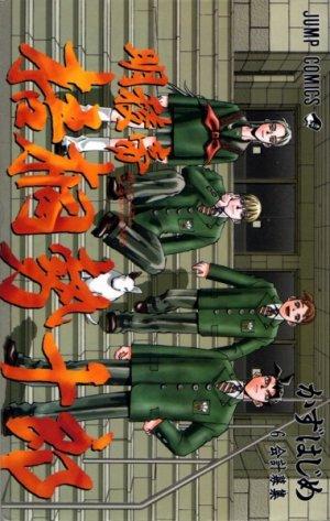 couverture, jaquette Meiryoutei Gotou Seijuurou 6  (Shueisha) Manga