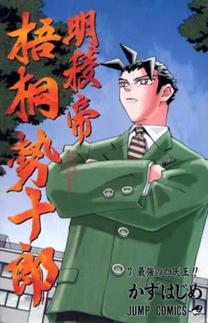 couverture, jaquette Meiryoutei Gotou Seijuurou 7  (Shueisha) Manga