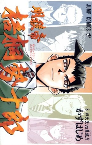 couverture, jaquette Meiryoutei Gotou Seijuurou 8  (Shueisha) Manga