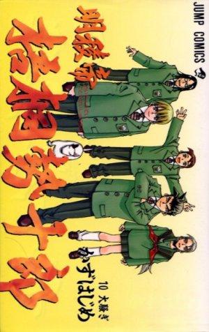 couverture, jaquette Meiryoutei Gotou Seijuurou 10  (Shueisha) Manga