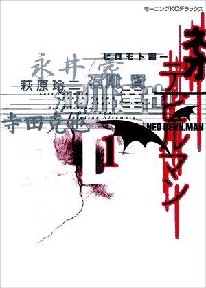 Neo Devilman édition Japonaise