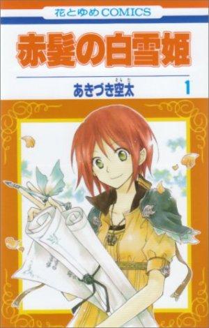 Shirayuki aux cheveux rouges édition Japonaise