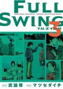 couverture, jaquette Full Swing 3  (Shogakukan)