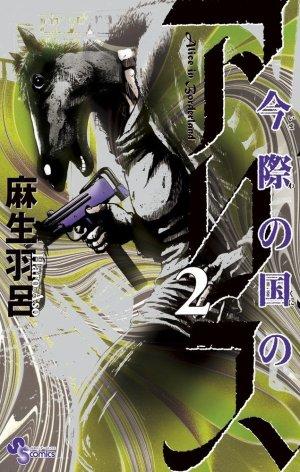 couverture, jaquette Alice in Borderland 2  (Shogakukan)