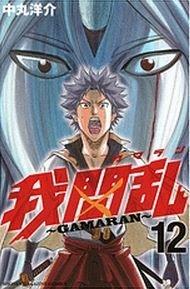 couverture, jaquette Gamaran 12  (Kodansha)