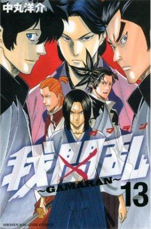 couverture, jaquette Gamaran 13  (Kodansha)