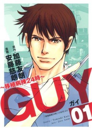Guy -Ishoku Byôtô 24 ji- édition simple