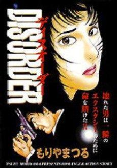 Disorder édition Japonaise