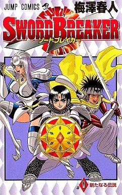 Sword Breaker édition Japonaise