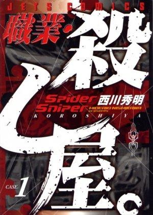 Spider Sniper koroshiya. édition Japonaise