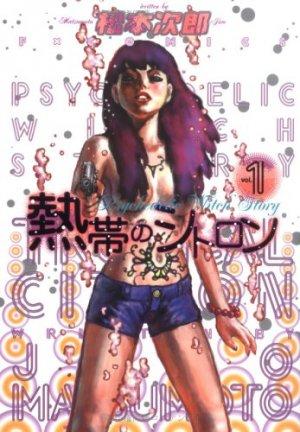 couverture, jaquette Netsutai no Citron 1  (Ohta publishing) Manga